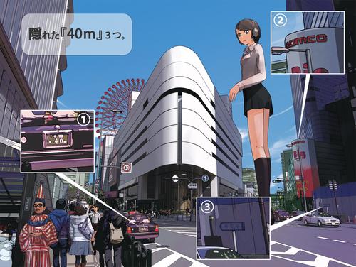 40m_kotae.jpg